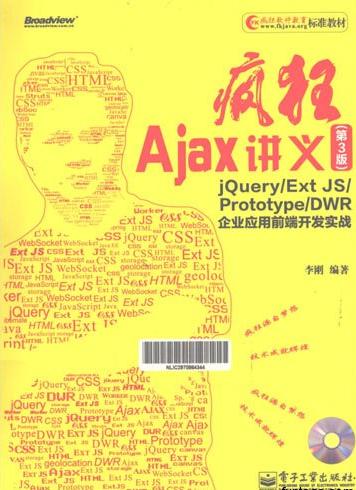 《疯狂Ajax讲义(第3版)》电子书下载PDF