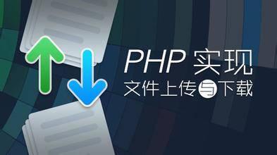 PHP高效快速下载文件的方法