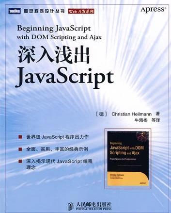 《深入浅出JavaScript》电子书下载PDF