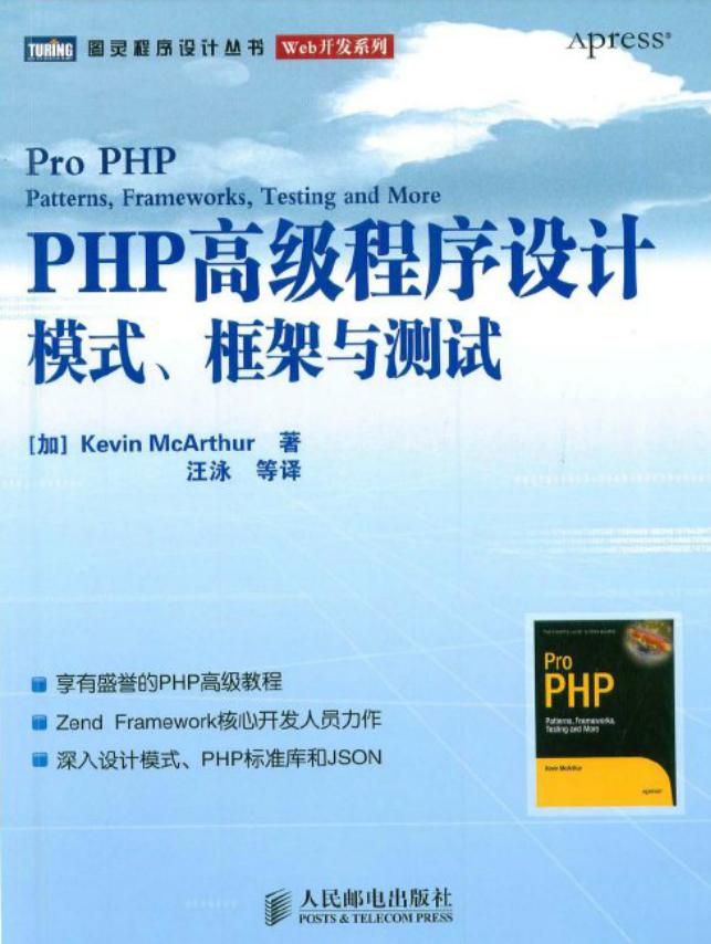 PHP高级程序设计_模式、框架与测试电子书下载PDF