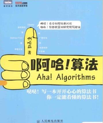《啊哈!算法》电子书下载PDF