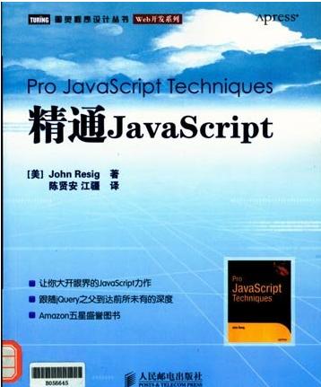 《精通JavaScript》电子书下载PDF