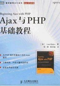 AJAX与PHP基础教程电子书下载PDF