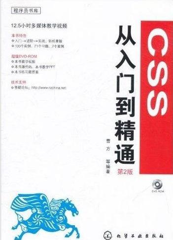 CSS从入门到精通 (第2版)电子书下载PDF