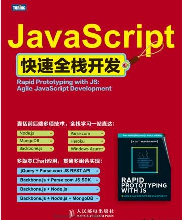 《JavaScript快速全栈开发》电子书下载PDF