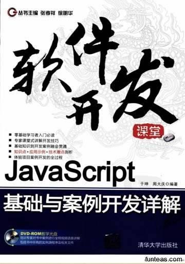 《JavaScript基础与案例开发详解》(张孝祥)PDF