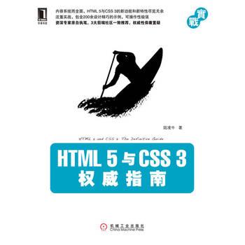 HTML5与CSS3权威指南电子书下载PDF