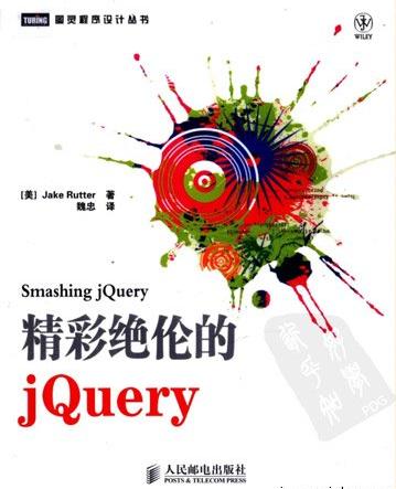 精彩绝伦的JQuery 电子书下载PDF