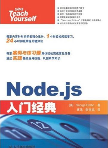 Node.js入门经典电子书下载PDF