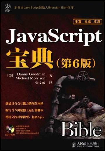 《JavaScript宝典(第6版)》电子书下载PDF