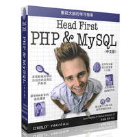 Head First PHP & MySQL电子书下载PDF